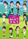 アナ★バン! presents フジテレビ女性アナウンサー「みんなでゴルフ」 [DVD]