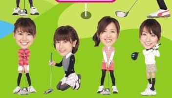 アナ★バン! presents フジテレビ女性アナウンサー「みんなでゴルフ」