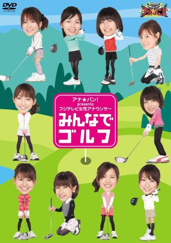 アナ★バン! presents フジテレビ女性アナウンサー「みんなでゴルフ」 [DVD] (発売日) 2010/04/21