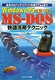 Windows95を賢く使うMS‐DOS快適活用テクニック―基本からバッチコマンド作成のTipsまで