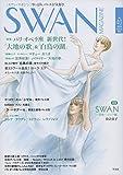 SWAN  / 有吉 京子 のシリーズ情報を見る