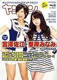 ヤンヤン VOL.20 (2010 MAY)―ポップアイドルCLOSE UPマガジン (ロマンアルバム)