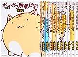 ポヨポヨ観察日記 コミック 1-11巻 セット (バンブーコミックス)