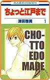 【プチララ】ちょっと江戸まで story01 (花とゆめコミックス)