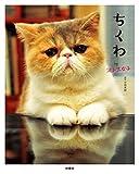 ちくわ by オトナ女子 (扶桑社BOOKS)