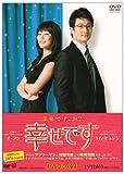 幸せです DVD-BOX2