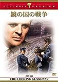 鏡の国の戦争 [DVD]