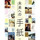 未来への手紙 (講談社MOOK) (講談社 Mook)