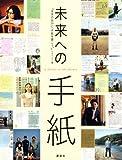 未来への手紙 (講談社MOOK)