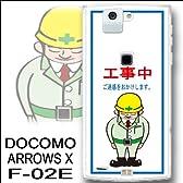 ARROWS X F-02Eスマートフォンケース【現場監督】