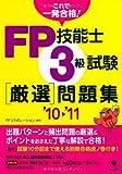 FP技能士3級試験 厳選問題集'10~'11
