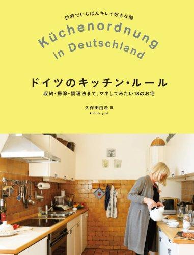 ドイツのキッチンルール : 収納・掃除・調理法まで、マネしてみたい18のお宅