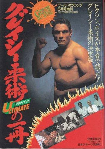グレイシー柔術アルティメットの一冊 (ワールド・ボクシング, 1995年5月号増刊)