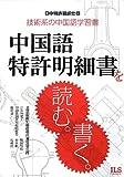 中国語特許明細書を読む。書く。―日中特許翻訳仕様 技術系の中国語学習書