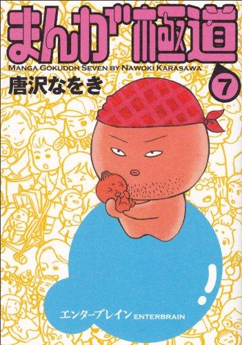 7 (ビームコミックス)