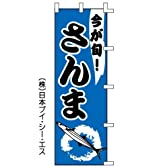 【今が旬!さんま】のぼり旗 3枚セット 1枚あたり@1,600円(日本ブイシーエス)28K001005001
