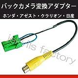 《C-21-3》◆ バックカメラ アダプター 変換 ケーブル リアカメラハーネス リア モニター 接続 ハーネス 端子 (RCA メス端子) 日産 HC510D-A HS310-A HS310D-A MS110-A MP310-A HC309D-A HC309D-W HC509D-A HC509D-W HS309-A MS309-W 9D-W HS309-W MP309-W MS109-A MS109-W MS309-A MS309D-A HS309D-A HS709D-A HS709D-W HS708D-A MS308-W MS108-A HP308-W HP308-A HC508D-A HC308D-A HS707D-A HS507-A HS307D-A HC307-A DS307-A DS506-A S706D-A HS706-A HS506-A HS306-A HC306-A HS705-A HS305-A HC305-A HC705-A DS305-A HC304-A HC504-A HC704-A などに◆