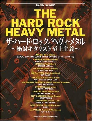 ザ・ハード・ロック/ヘヴィ・メタル