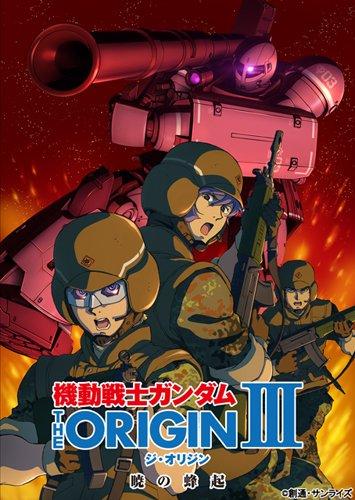 【Amazon.co.jp限定】機動戦士ガンダム THE ORIGIN III (2巻連動購入特典:「1~4巻収納BOX」引換シリアルコード付) [DVD]