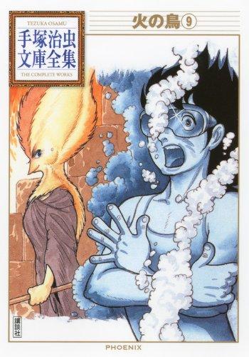 火の鳥(9) (手塚治虫文庫全集 BT 163)