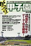 がっつり!甲子園 2014・夏 (にちぶんMOOK)
