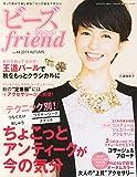 ビーズfriend2014年秋号vol.44