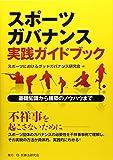 スポーツガバナンス実践ガイドブック