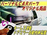デミオ(DJ系)専用ハーネス付 キーレス連動ドアミラー格納ユニットTYPE-A 【MZ01-037】