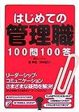 はじめての管理職100問100答 (アスカビジネス)