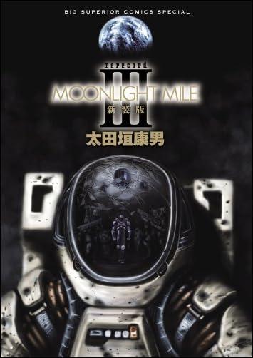MOONLIGHT MILE 新装版 3 (ビッグ コミックス〔スペシャル〕)