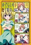 マジキュー4コマ ひぐらしのなく頃に(10) (マジキューコミックス)
