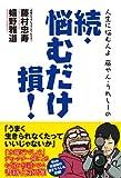 人生に悩む人よ 藤やん・うれしーの 続・悩むだけ損!