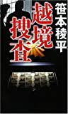 越境捜査 (FUTABA・NOVELS)