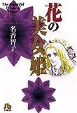 花の美女姫(3) (コミック文庫)
