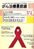 がん治療最前線 2007年 02月号 [雑誌]