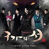 九家(グガ)の書 / 韓国ドラマOST (2CD + DVD)(韓国盤)