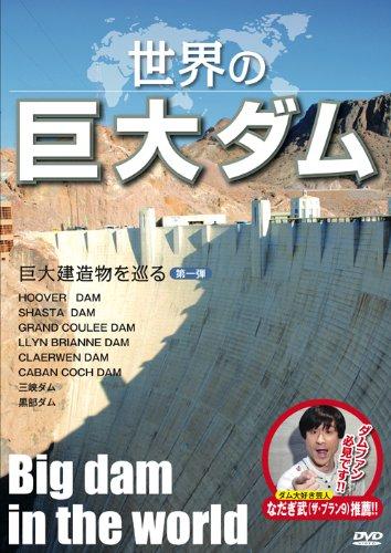 世界の巨大ダム~巨大建造物を巡る第一弾 [DVD]