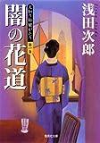 天切り松 闇がたり 第一巻 闇の花道 (集英社文庫)