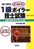 よくわかる!1級ボイラー技士試験―合格への基本書 この一冊で必ず合格!! (国家・資格シリーズ (66))
