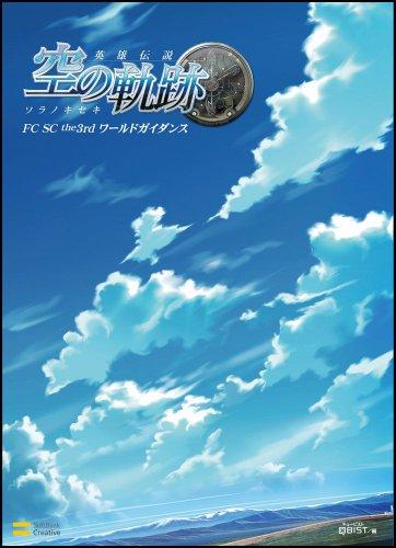 Legend of Heroes Sora no kiseki FC SC The3rd world guidance
