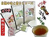 自慢の味と香りシリーズ(椎茸茶30p・昆布茶30p・ピリ辛梅昆布茶25p)3種セット≪粉末タイプ≫