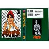 バカイチ 3 (ヤングマガジンコミックス)