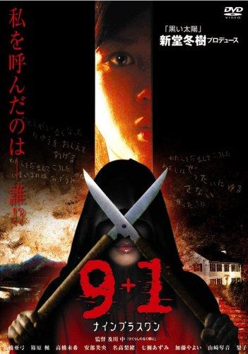 9+1~ナイン プラス ワン~ [DVD]
