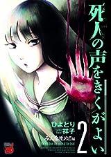 ホラー漫画「死人の声をきくがよい」第2巻は生前の早川の話も