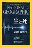 NATIONAL GEOGRAPHIC (�ʥ���ʥ� ��������ե��å�) ������ 2016ǯ 4��� [����]