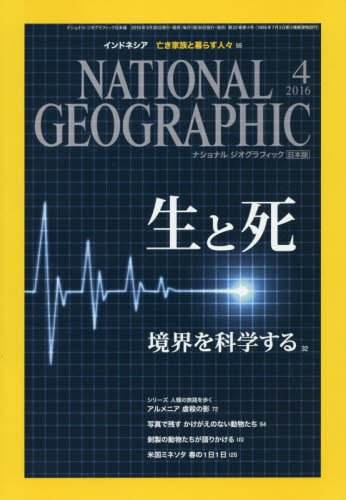 NATIONAL<br />GEOGRAPHIC