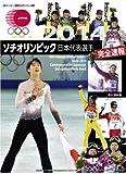 ソチオリンピック日本代表選手 完全速報 driver (ドライバー) 2014年 04月号増刊
