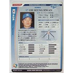 BBH2009 WBC オ スンファン(韓国)