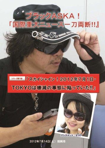 『ブラックASKA!国際重大ニュース一刀両断!!』シリーズ第1回「スカイシャイン!2012年7月1日・TOKYOは壊滅の事態に陥っていた!!」