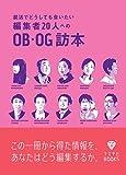 就活でどうしても会いたい編集者20 人へのOB・OG訪本